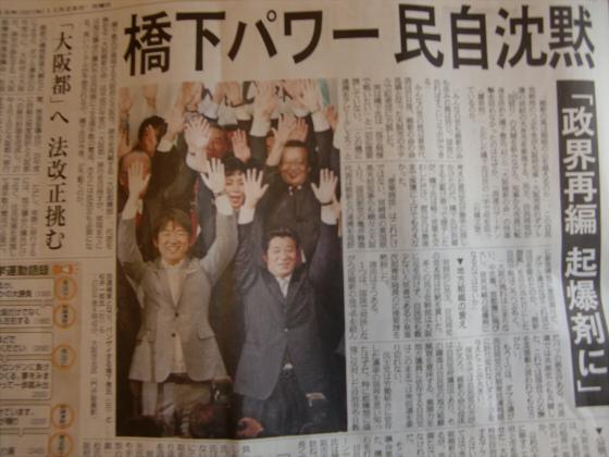 産経新聞眺めてて-2-01