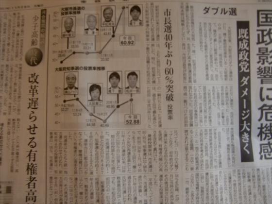 産経新聞眺めてて-2-02