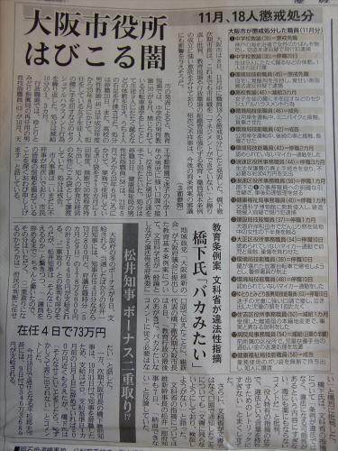産経新聞眺めてて-2-03