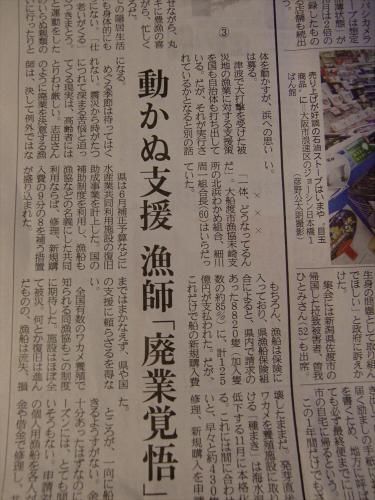 産経新聞眺めてて-2-04