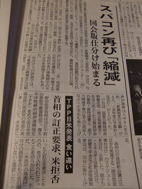 産経新聞眺めてて-2-05