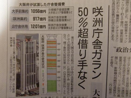 産経新聞眺めてて-2-06