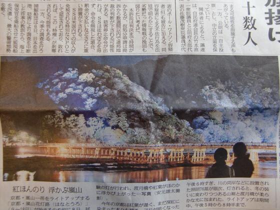 産経新聞眺めてて-2-08