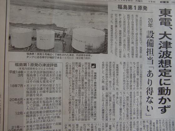 産経新聞眺めてて-2-13