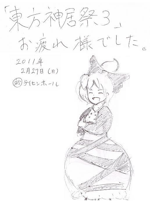 神居祭3お疲れ様 by沢庵