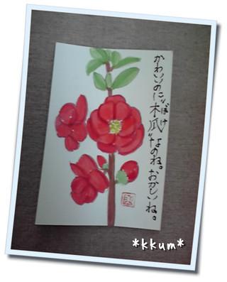 """""""木瓜の花"""""""
