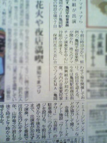 京都新聞2010_08