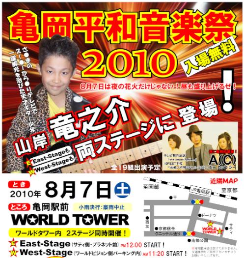 平和音楽祭2010