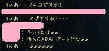 デート・・・?w