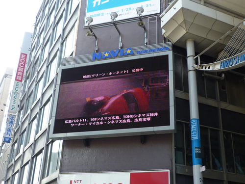 広島巡礼 No.3