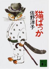 猫ばっか_convert_20101124053611