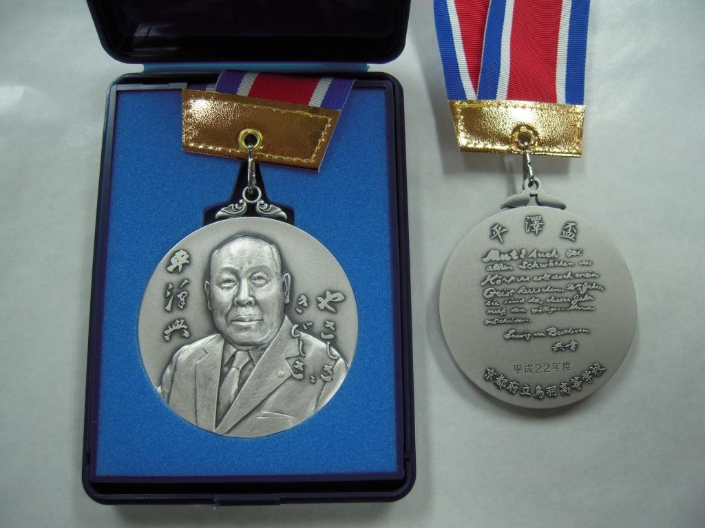 平澤盃メダル表 裏
