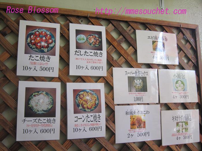 atkoyakisetumei20100719.jpg