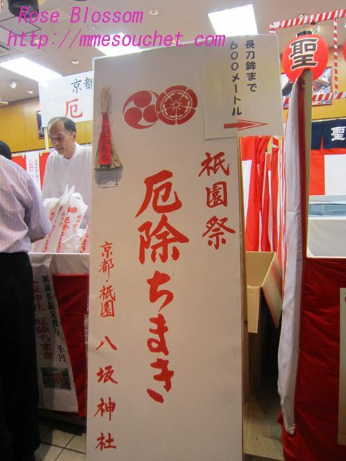 chimaki20100716.jpg