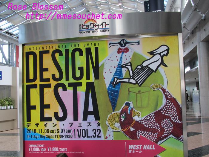 designfesta20101106.jpg