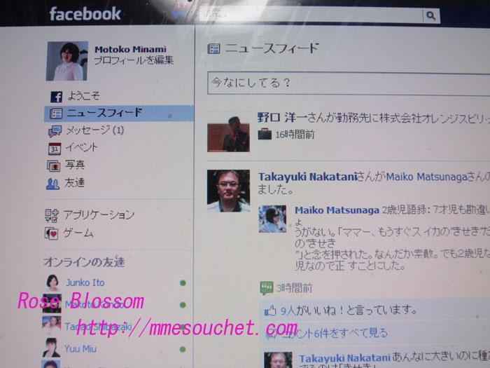 facebook20100607.jpg