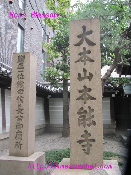 honnouji20101114.jpg