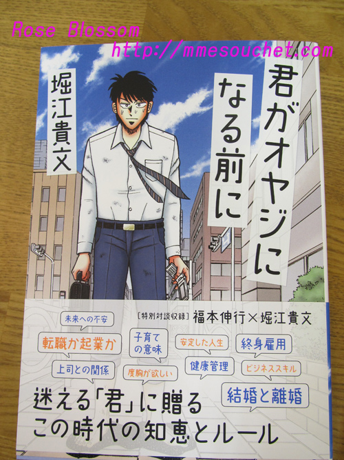 horiemonbook20101106.jpg