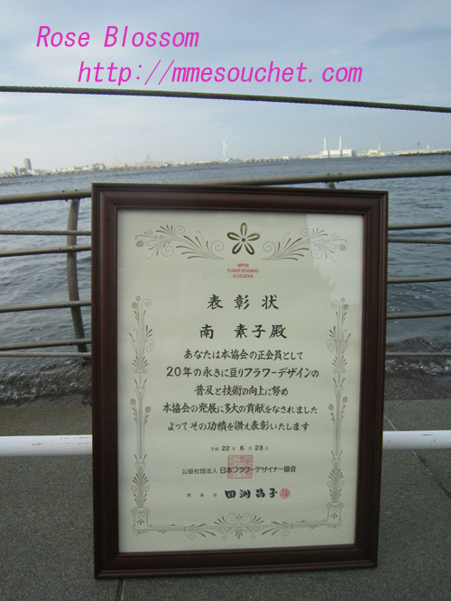 hyosyojyo20100712.jpg