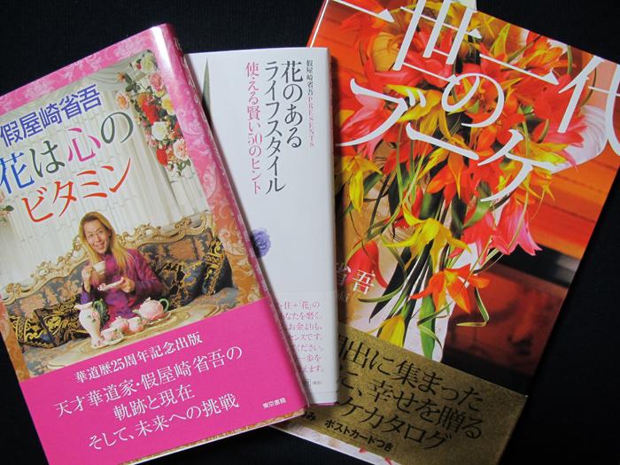 kariyazakibooks20101103.jpg
