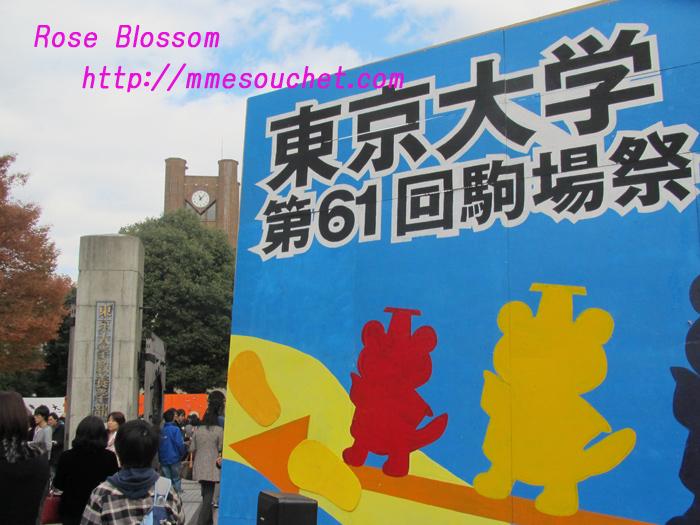 komabasai20101121.jpg
