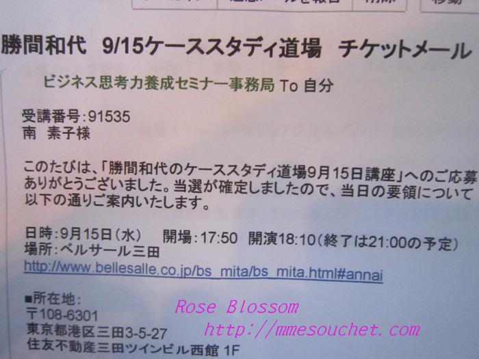 mail20100915.jpg