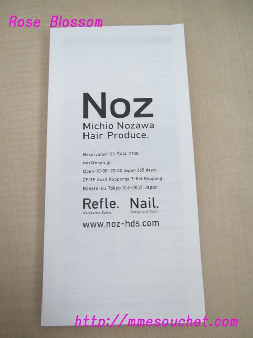 noz20101024.jpg