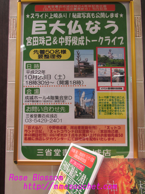 poster20101023.jpg