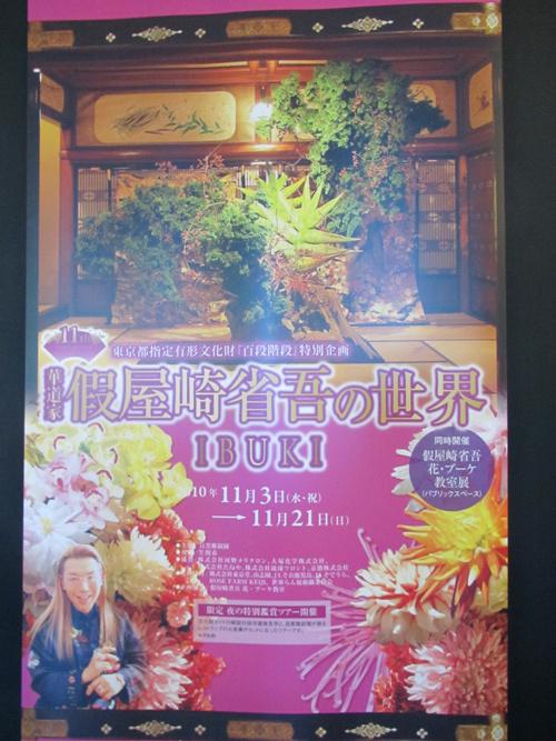 poster20101103.jpg