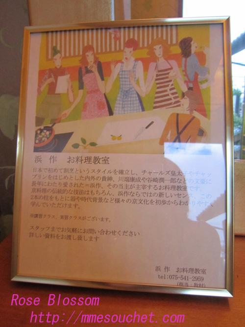 ryourikyousitu20100716.jpg
