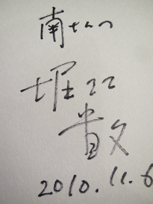 sign20101106.jpg
