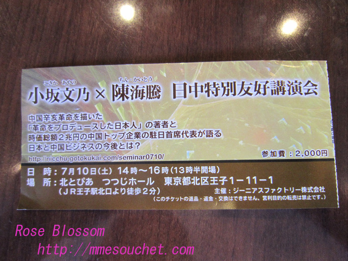 ticket20100710.jpg