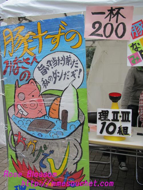 tonjiru20101121.jpg