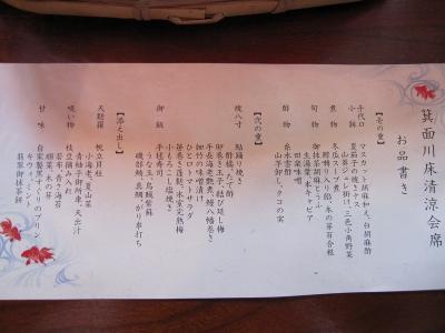 s-20100807箕面 127
