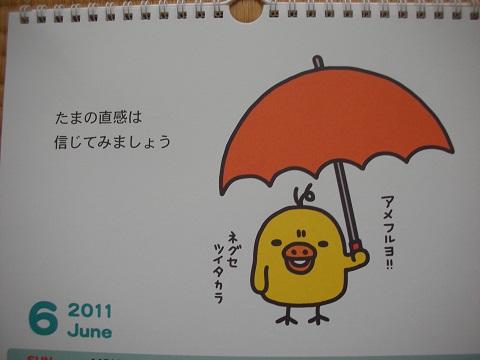 リラックマカレンダー6月