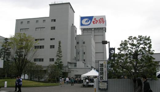 白鶴・灘の酒蔵開放2011-1
