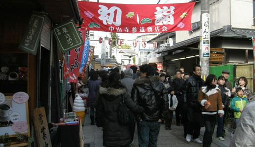 2012初詣・中山寺-1