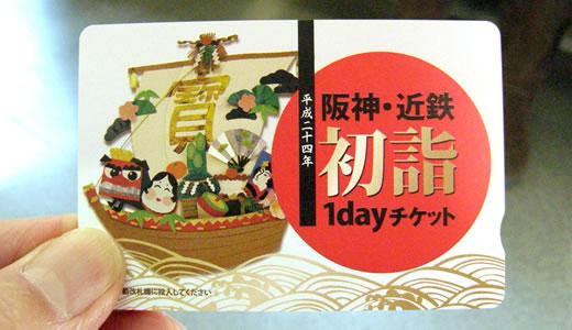 2012奈良へ行った-1