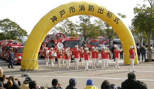 神戸市消防出初式2012-2