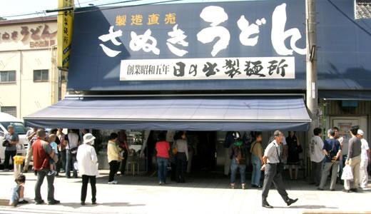 本場讃岐うどん名店と名所をバスで巡るうどんグルメ旅(5)-1