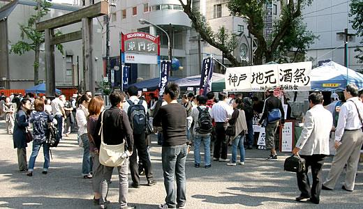 神戸地元酒まつり2011(2)-1