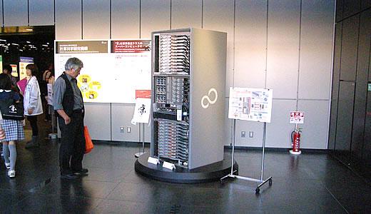「スーパーコンピュータ京」一般公開-2