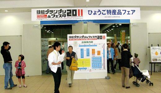 技能グランプリ&フェスタ2011