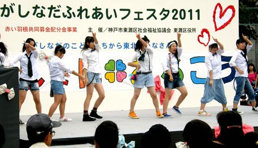 ひがしなだふれあいフェスタ2011