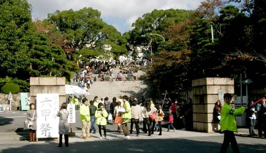 神戸大学六甲祭2011