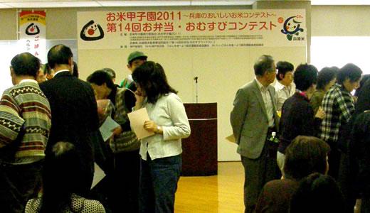 お米甲子園2011 兵庫のおいしいお米コンテスト