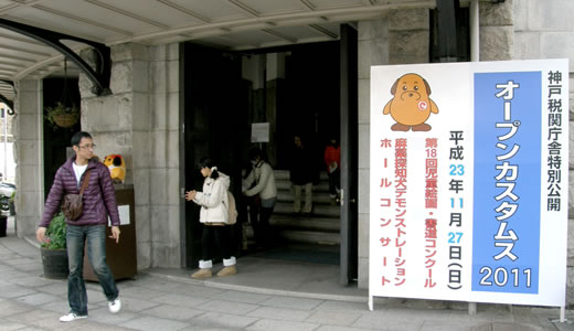 神戸税関庁舎特別公開2011-1
