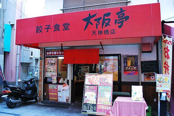 餃子食堂、久しぶり~(^o^)丿