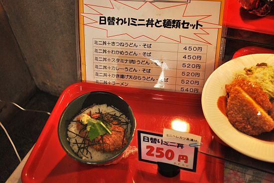 日替わりミニ丼