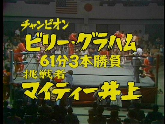 IWA世界戦